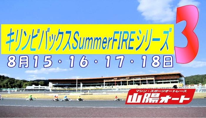 キリンビバックスSummerFIREシリーズ3