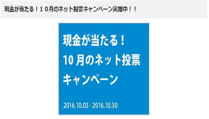 2016/10/19~ 現金が当たる!10月のネット投票キャンペーン実施中!!