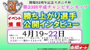 23th平成CCイベント勝ち上がりインタビュー