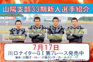 33期選手紹介