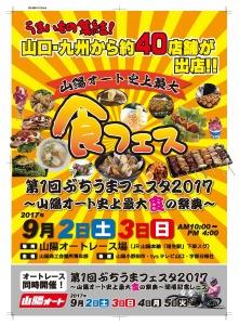 山口県食ポスター0801【入稿データ】