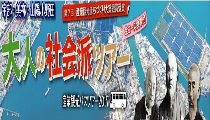 産業観光ツアー募集(11月7日催行分)