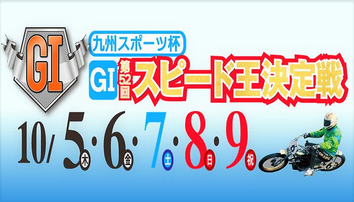 GⅠ第52回スピード王決定戦