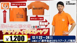 ポロシャツ宣伝