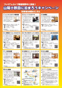 観光パンフレット両面1220F_ページ_2