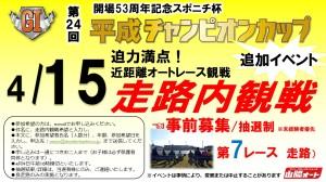 【追加】イベント_2018平成チャンピオンカップ走路内観戦0415