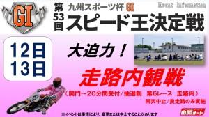 イベント_GⅠ第53回スピード王決定戦POP走路内観戦