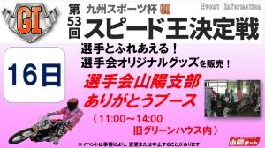 イベント_GⅠ第53回スピード王決定戦POP選手会ブース
