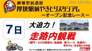 20181107走路内観戦変更