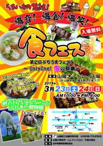 山口県食ポスター0801