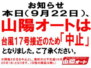 開催中止(9月22日)
