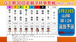 若獅子2日目12Rメンバー
