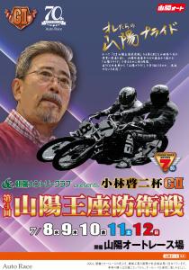 山陽王座防衛戦2222【入稿データ】