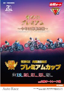 2020PREMIUMCUP【0703-01入稿データ】