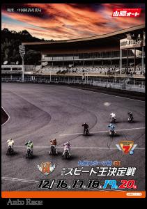 2020_スピード王1113-1【入稿データ】