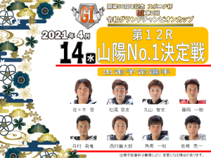 山陽No.1