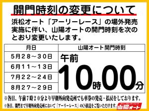 ②開門時刻変更について_浜松アーリーレース