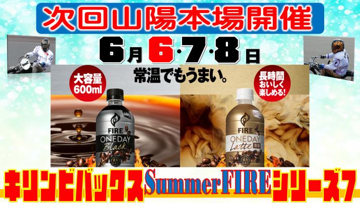 SummerFIRE7
