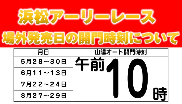 2021/05/19   浜松オート「アーリーレース」場外発売に伴う開門時刻変更について